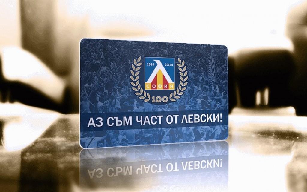 Ръководството на Левски пуска членски карти 1
