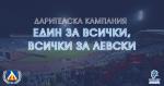 Фирма на Делян Пеевски дари 500 000 за спасяването на Левски