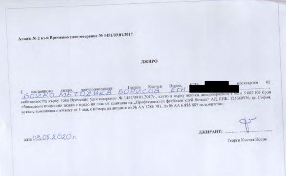 Изненада! Божков прeхвърли акциите на Бойко Борисов 2