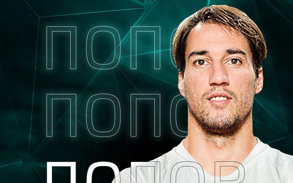 Ивелин Попов вече е играч на Сочи 1