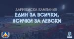 Кампанията за спасяването на Левски в застой