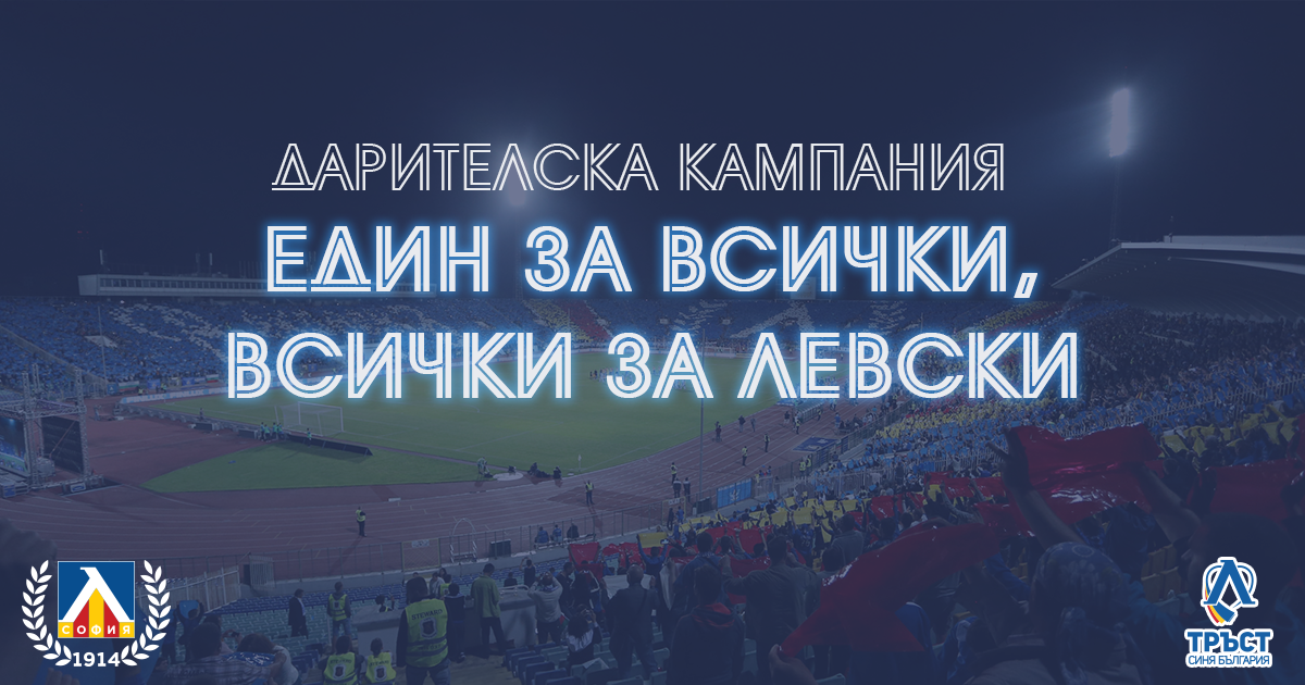 Кампанията за спасяването на Левски в застой 1