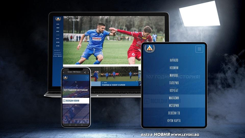 Левски се похвали с нова визия на официалния си сайт 1