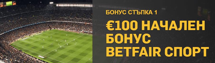 Betfair Бонуси 1