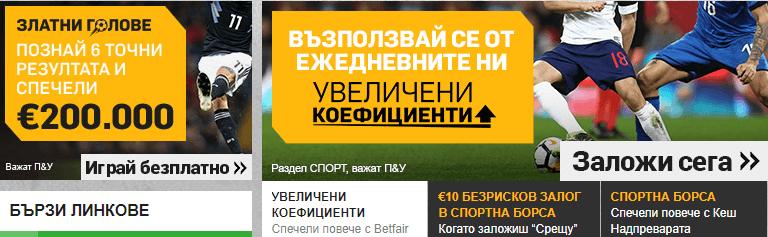 Betfair Бонуси 5