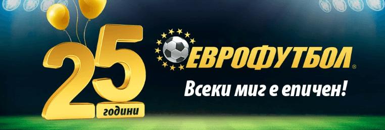 Еврофутбол Mнение и Оценка 1