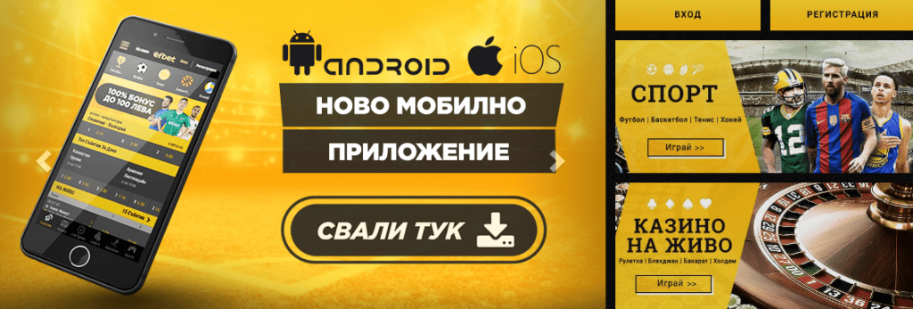 Efbet Mobile App 2