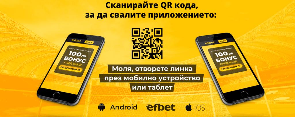 Efbet Mobile App 1