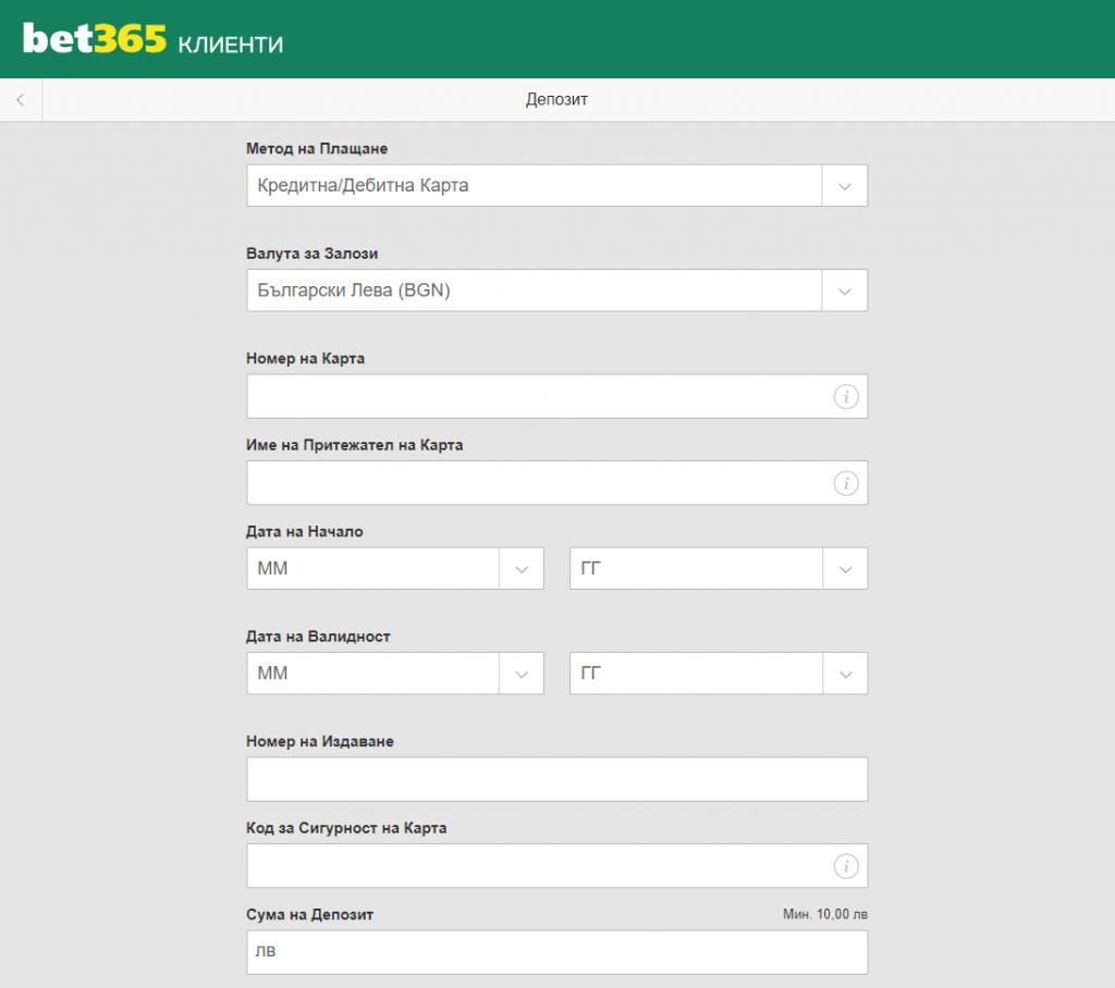 BET365 Ръководство по Регистрация 5