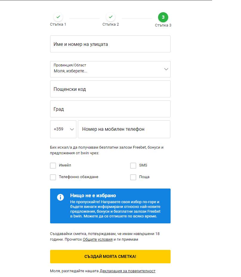 Bwin Регистрация Стъпка по Стъпка 5