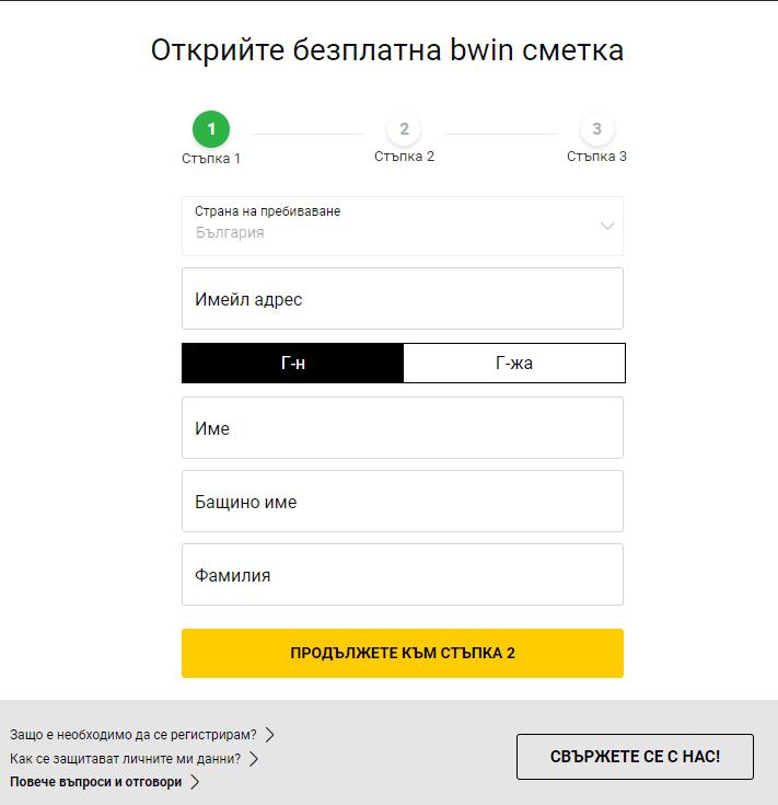 Bwin Регистрация Стъпка по Стъпка 3