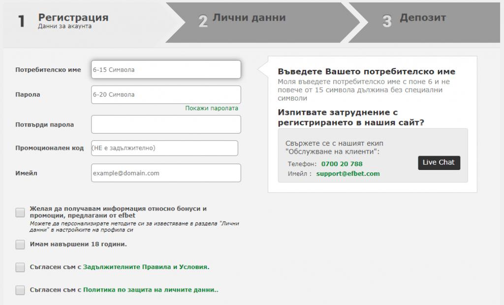 Efbet Регистрация - Ръководство Стъпка по Стъпка 3