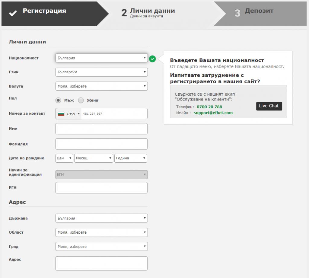 Efbet Регистрация - Ръководство Стъпка по Стъпка 4