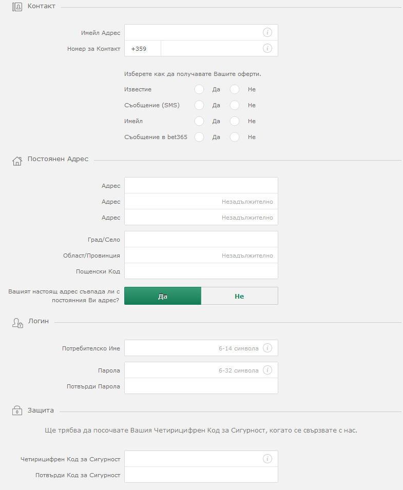 BET365 Ръководство по Регистрация 4
