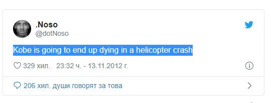 Зловещо Смъртта на Коби предсказана от фен още през 2012 г. СНИМКА