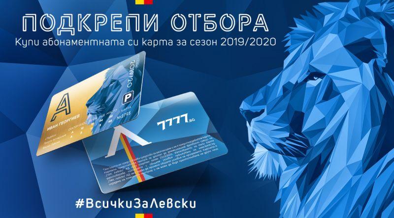 Рекорд при продажбите на абонаметни карти в Левски