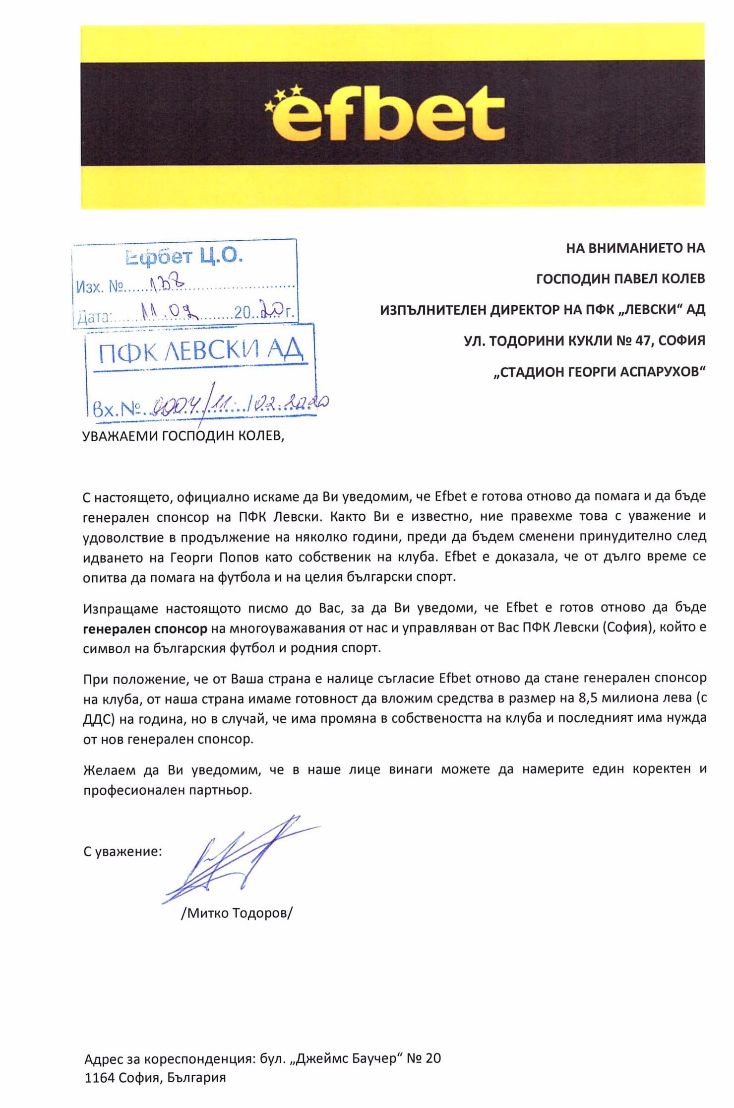 Официално: Efbet предложи 8,5 млн. лева на Левски като спонсор и едно условие 2