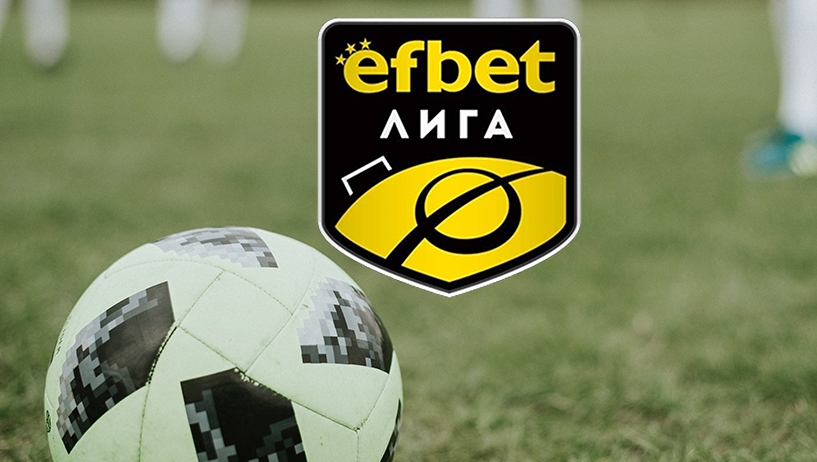 Сезонът в efbet Лига може да приключи без изпадащи отбори 1