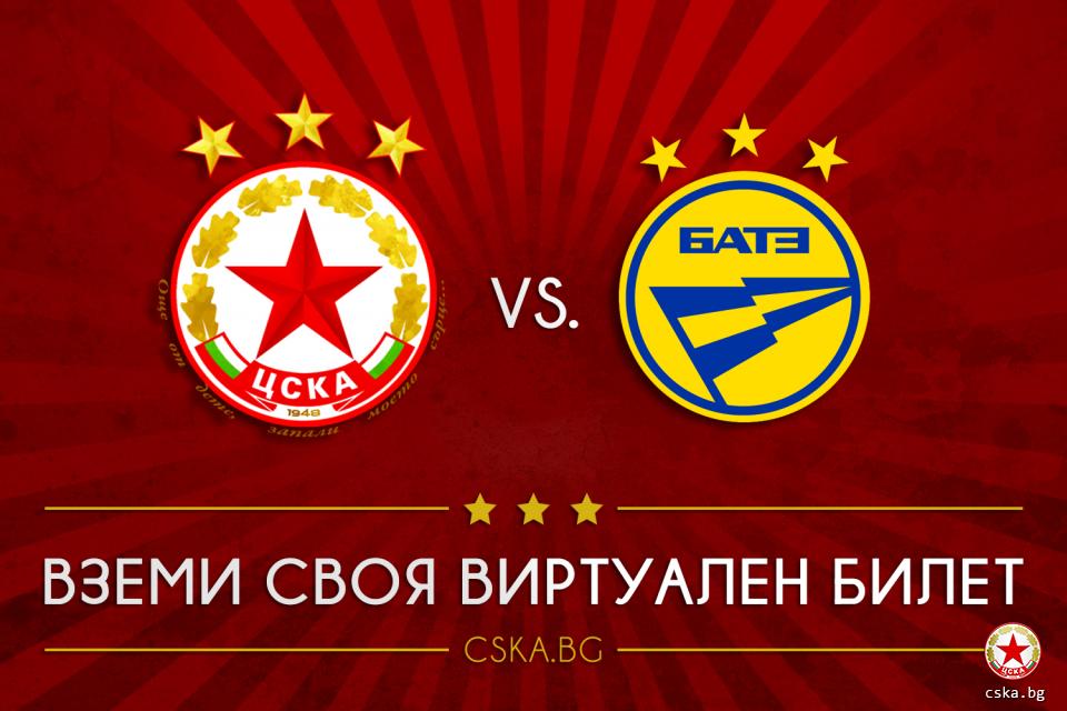 Виртуални билети за феновете на ЦСКА за двубоя с БАТЕ Борисов 1