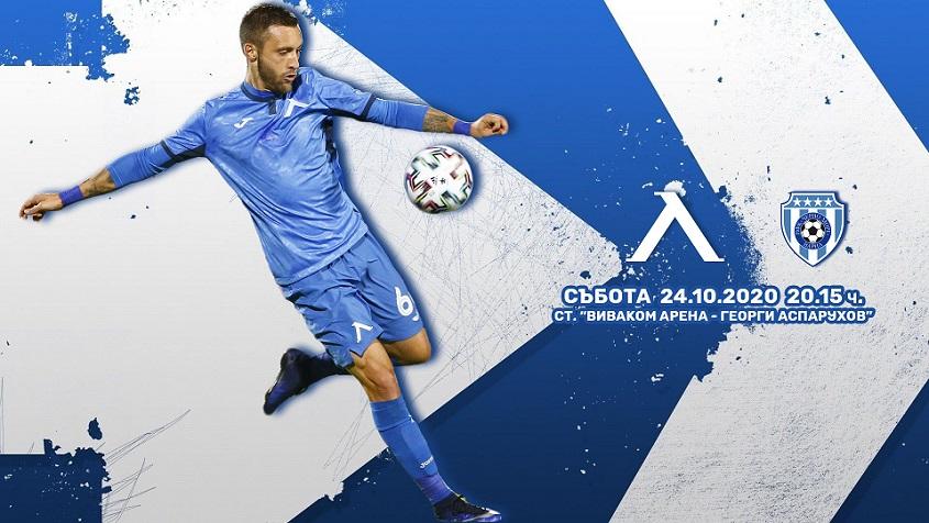 Билетите за Левски - Черно море са вече в продажба 1