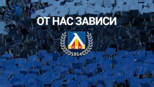 Феновете на Левски събраха пари и за втората вноска към НАП!