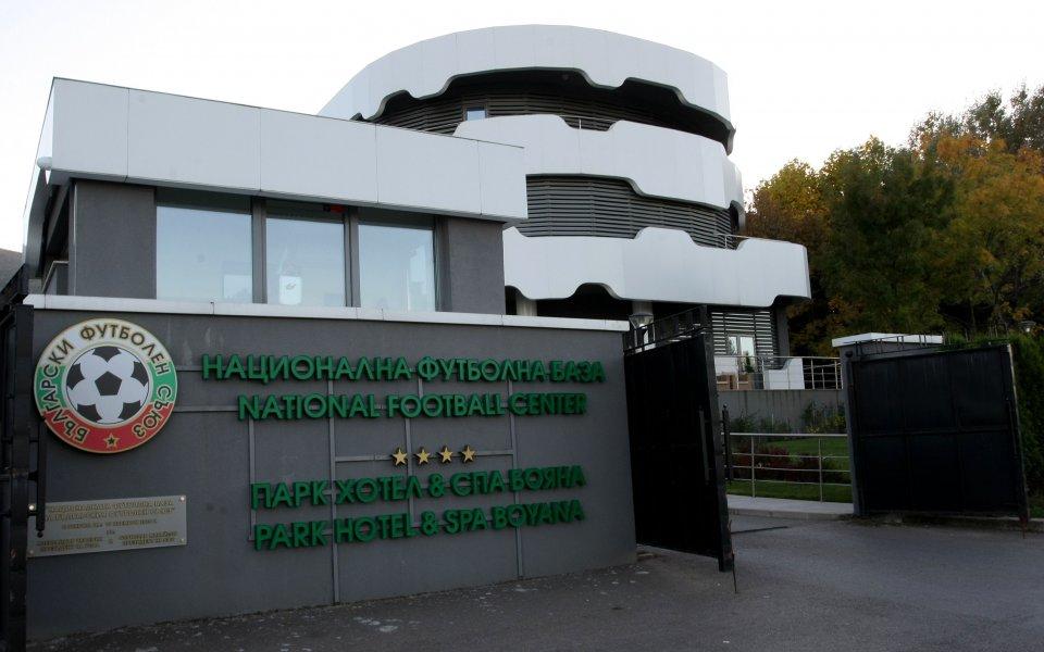 БФС отлага конгреса за 2021 година 1