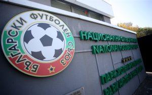 БФС обяви две промени в българския футбол