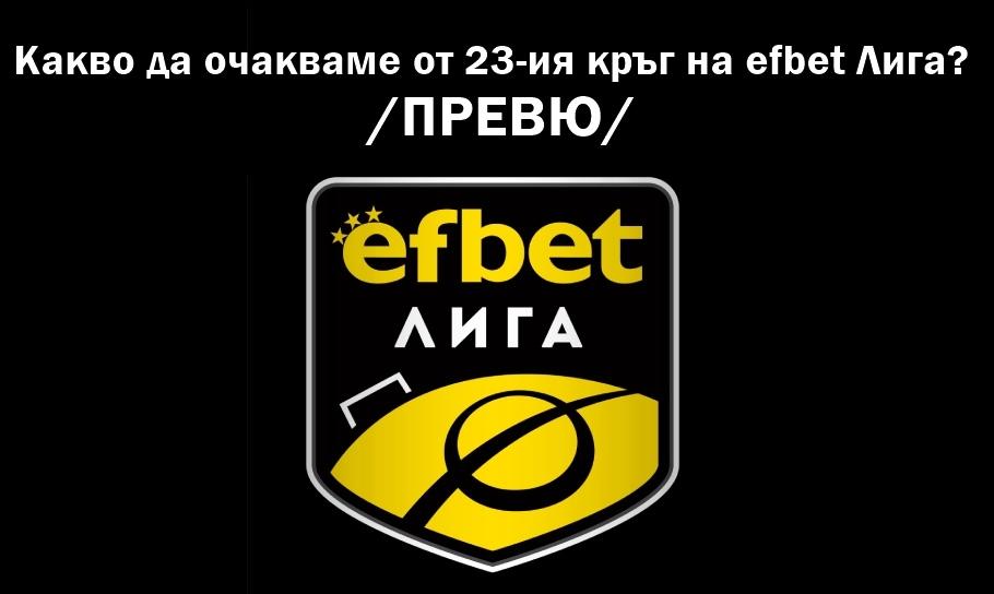 Какво да очакваме от 23-ия кръг на efbet Лига?