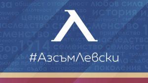 """Нов голям успех на кампанията """"Аз съм Левски"""""""