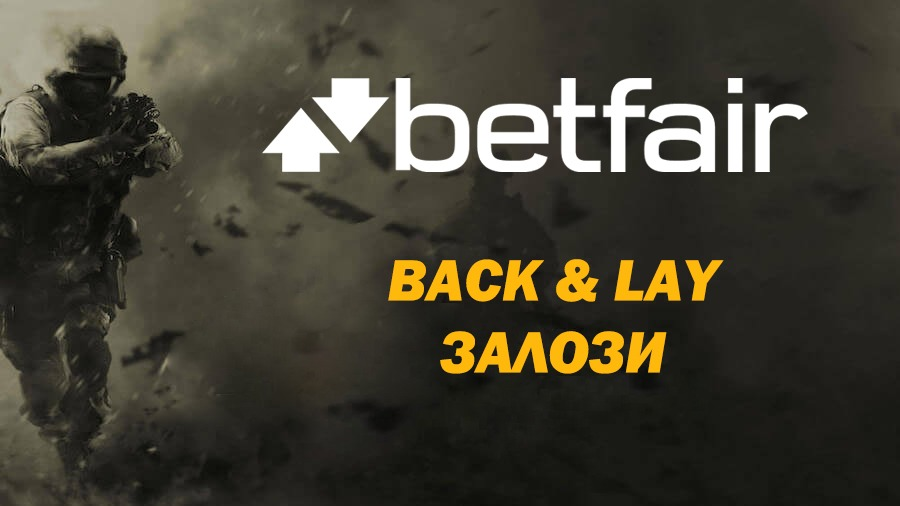 Betfair Back and Lay залози 1