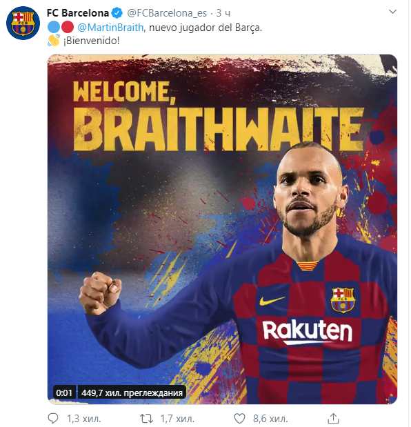 Барселона официално обяви трансфера на Брайтвайт