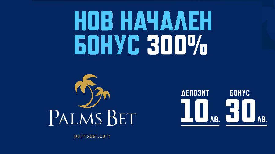 Palmsbet Начален Бонус Спорт – 300% до 30лв.