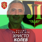Христо Колев на 56, Курбанов също празнува 2