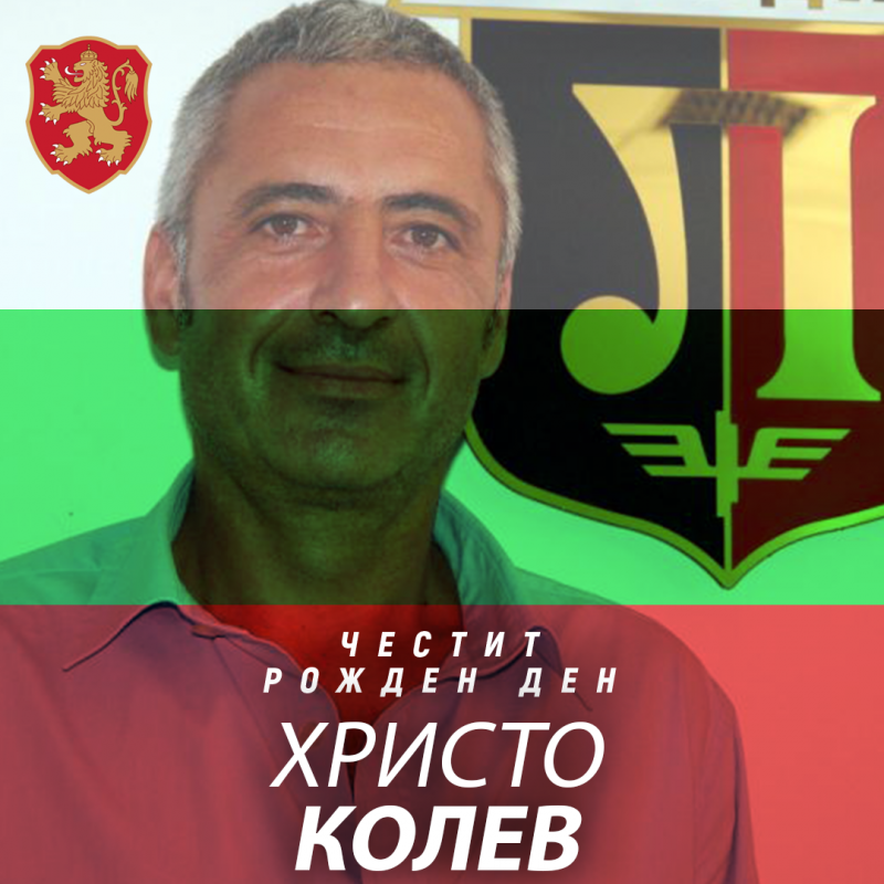 Христо Колев на 56, Курбанов също празнува 1