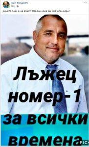 Бивш бранител на Левски обвини премиера за липсата на спонсори 2