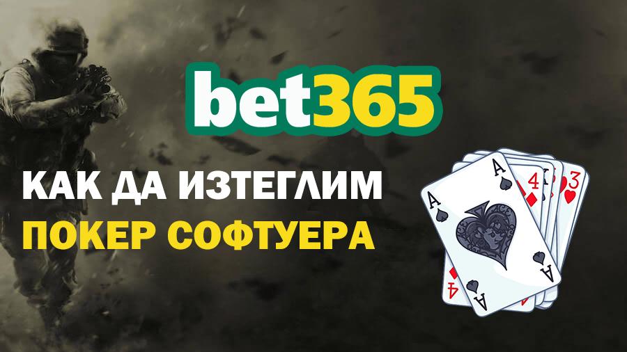 Bet365 Как да изтеглим покер софтуер?