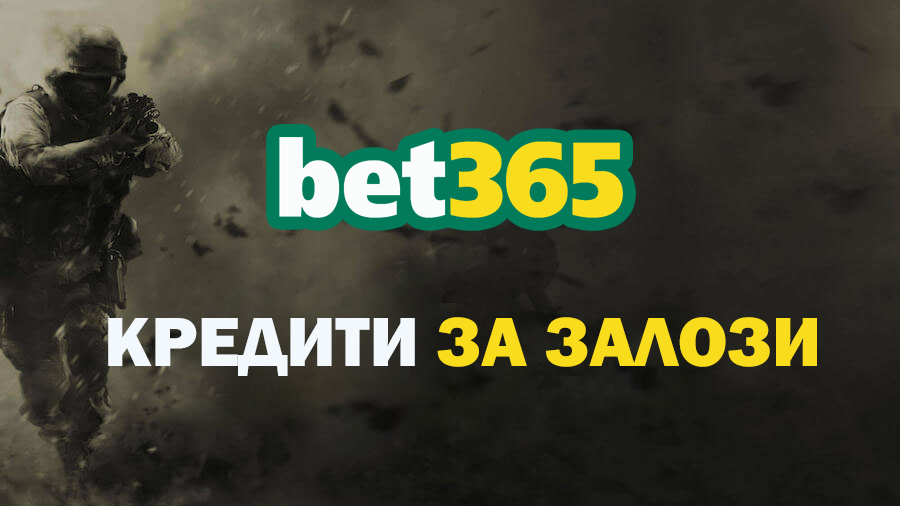 Bet365 Кредити за залози