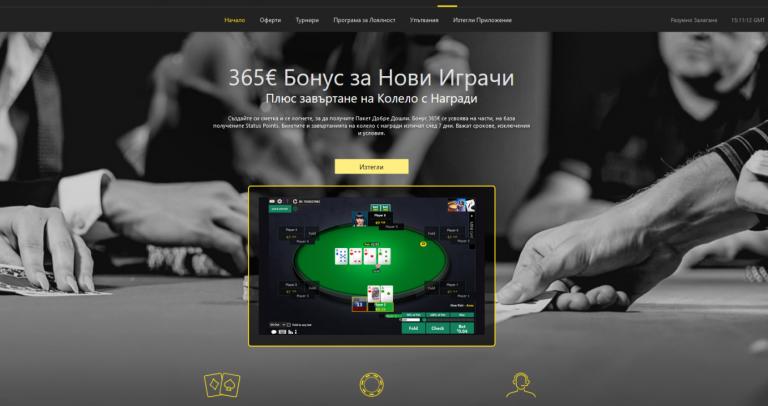 Bet365 Как да изтеглим покер софтуер? 2