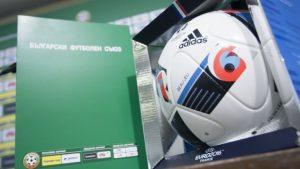 Български патент – Втора лига започва в намален състав