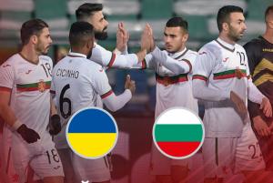 България гостува на Украйна през ноември