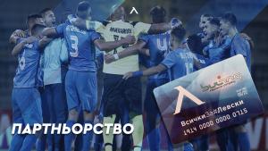 """Левски подписа нов договор с """"Бул Инс"""""""