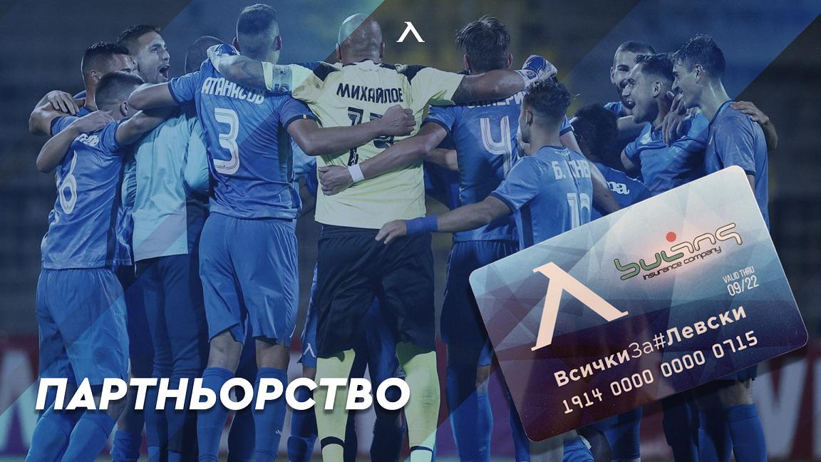 """Левски подписа нов договор с """"Бул Инс"""" 1"""