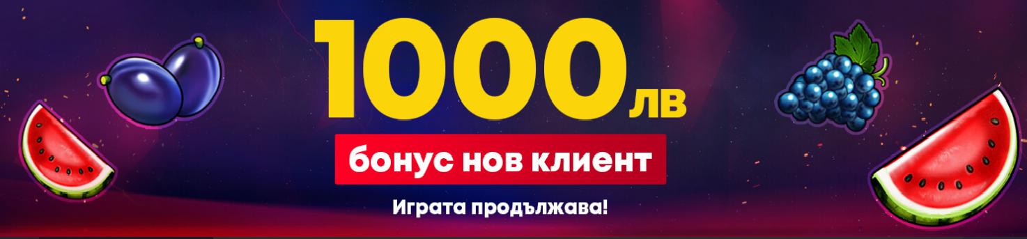 Winbet Welcome Бонус Казино 200% до 1000лв.