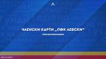 """Членските карти """"Аз съм Левски"""" ще бъдат представени в сряда 13"""