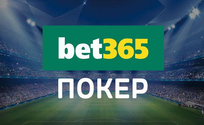 Bet365 Покер 42