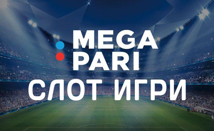 Megapari Слот Игри 28