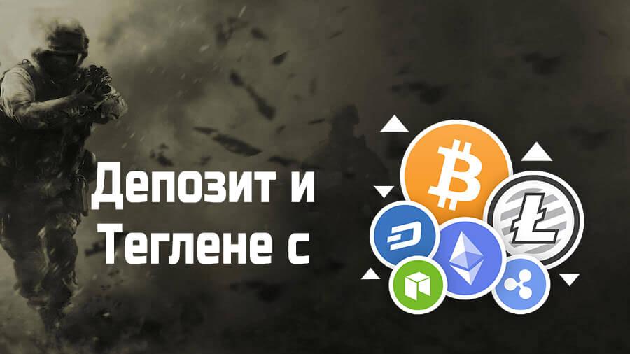 Как да правим Депозит и Теглене чрез Криптовалути? 1