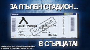 Левски продаде близо 11 000 билета за мача с Лудогорец