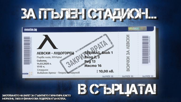 Левски продаде близо 11 000 билета за мача с Лудогорец 1