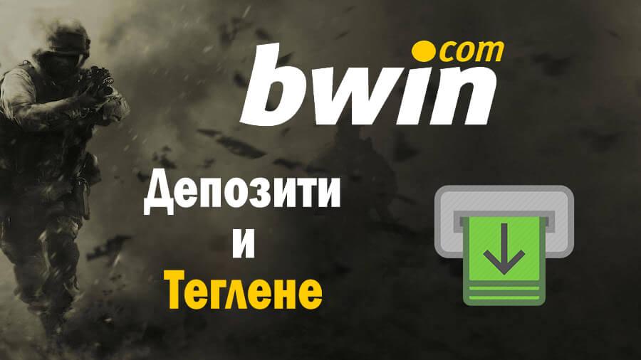 Bwin – Методи на Депозит и Теглене